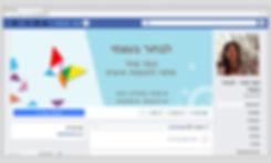 פייסבוק נעמי שחר 2