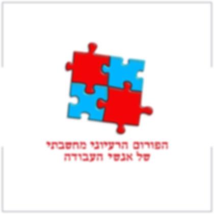 לוגו הפורום הרעיוני מחשבתי של אנשי העבודה