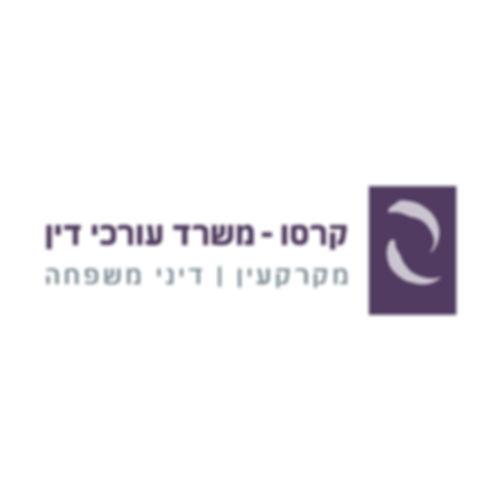 מיתוג - עיצוב לוגו קרסו עו״ד