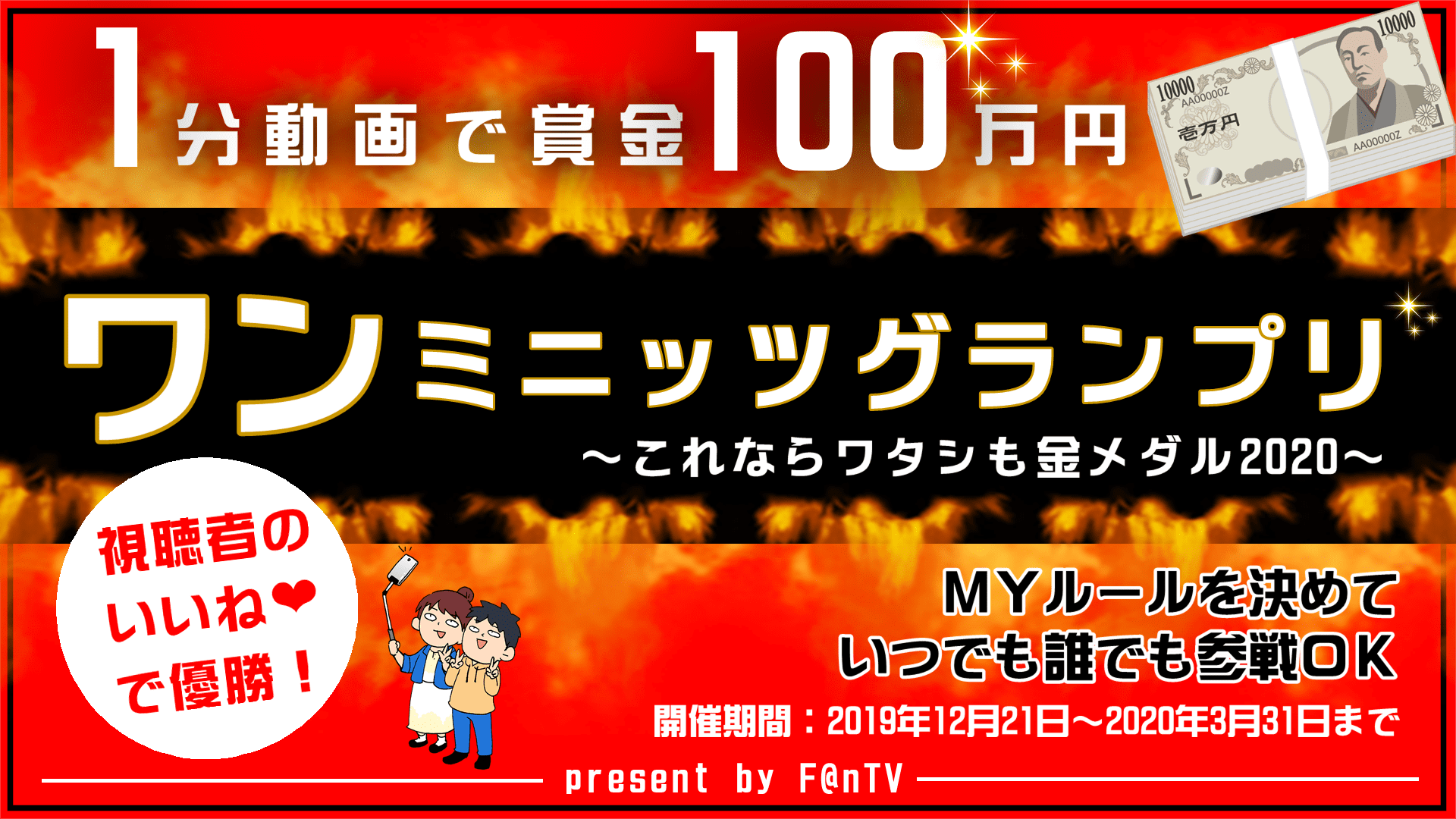 1分動画で賞金100万円,動画投稿サイト