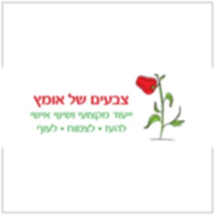 עיצוב לוגו צבעים של אומץ