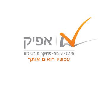 עיצוב לוגו | דפוס אפיק