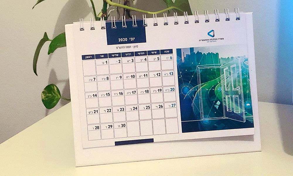 עיצוב לוח שנה 2019-2020
