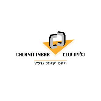 עיצוב לוגו | כלנית ענבר