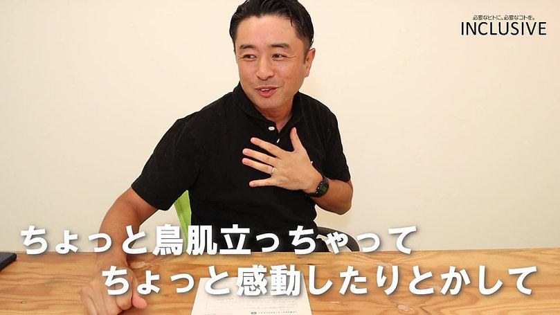 (改)社長インタビュー③_Moment1.jpg