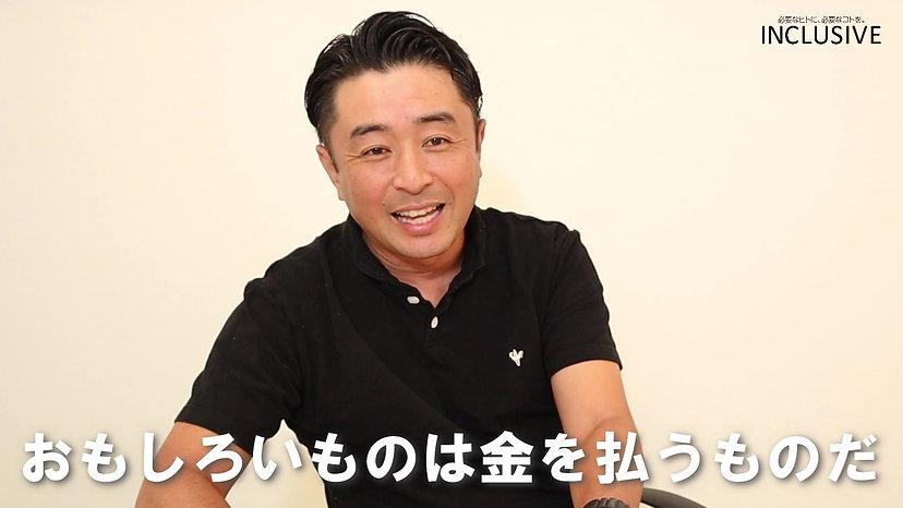 (改)社長インタビュー①_Moment1.jpg