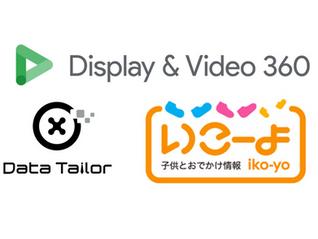 「いこーよ」AudienceDataPlatformがGoogleの提供するDisplay & Video 360との連携を開始 〜 子どもの年齢1歳単位で、0-9歳の子どもを持つ親のターゲテ