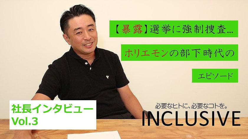 社長インタビューサムネ3.jpg