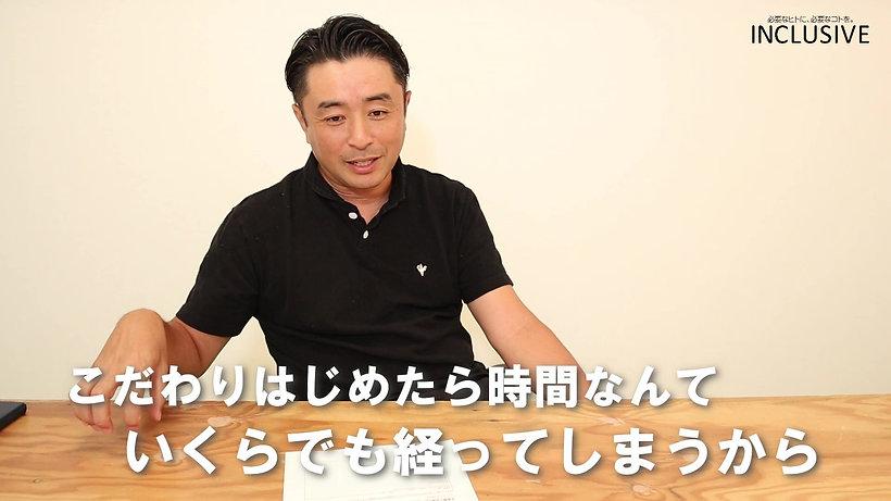 (改)社長インタビュー⑤_Moment.jpg