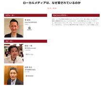 当社取締役 原イベント登壇のお知らせ。1/28日(火)・1/29(水)「PublisherSummit20」にて登壇しました。