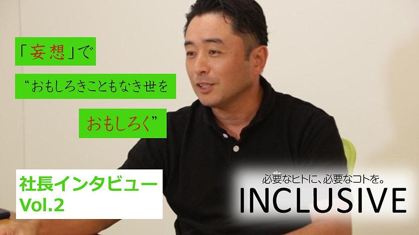 社長インタビューサムネ2.jpg