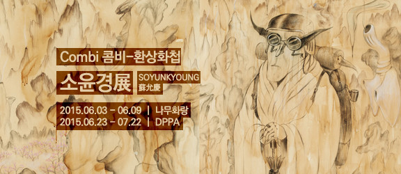 소윤경 환상화첩 展 (2015.06.03 - 06.09)