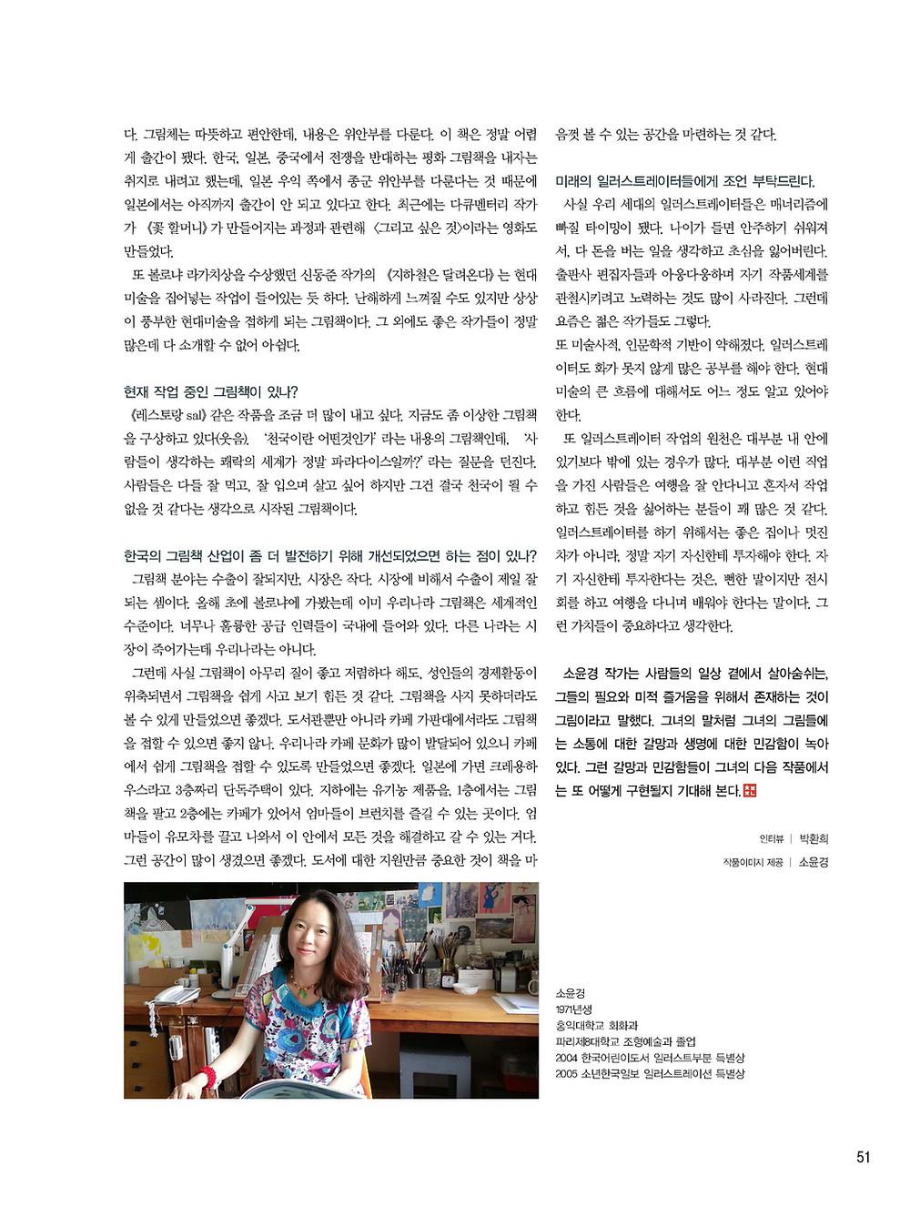 s_한국의 그림책 작가를 만나다 (6).jpg
