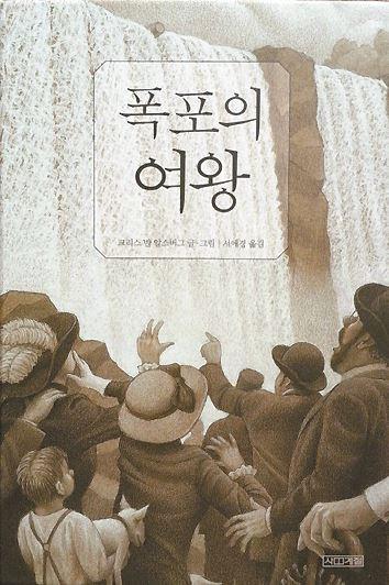 [그림책, 세상을 그리다]                              폭포의 여왕 2015.08.28_한국일보