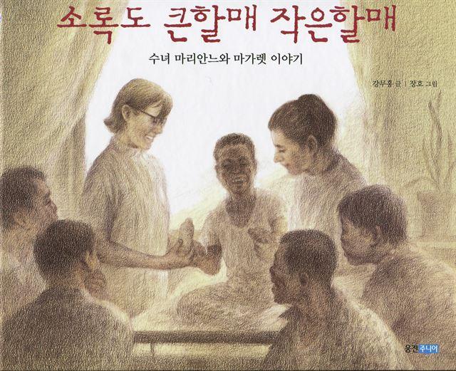 [그림책, 세상을 그리다]                              '소록도 큰 할매 작은 할매' 2015.07.31_한국일보