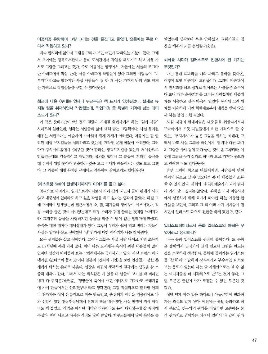 s_한국의 그림책 작가를 만나다 (2).jpg