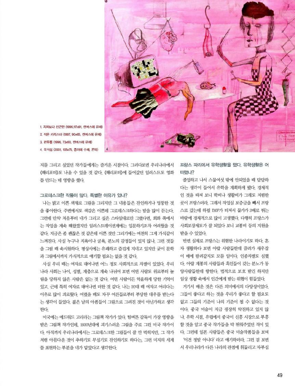 s_한국의 그림책 작가를 만나다 (4).jpg