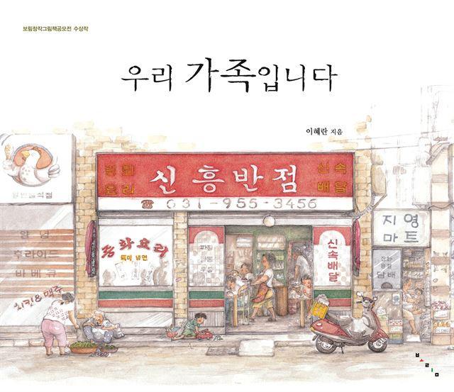 [그림책, 세상을그리다]                                '우리 가족입니다' 2015.09.20_한국일보
