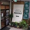 居酒屋PADDLE(1).jpg
