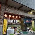 串焼き ぽん太(1).jpg