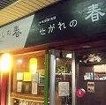 中華風居酒屋春(1)(1).jpg