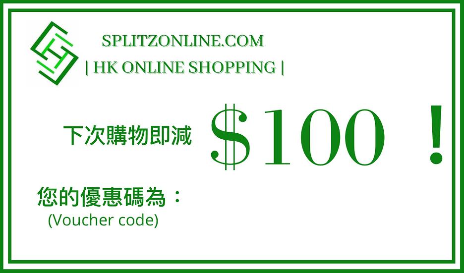 $100 電子折扣券X6
