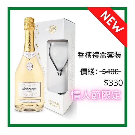 Schlumberger sparkling(香檳禮盒)