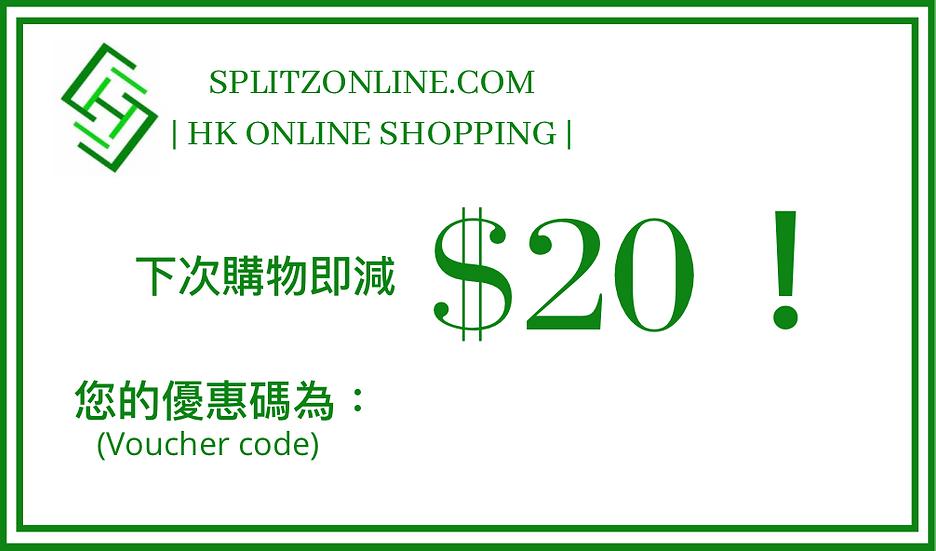 $20 電子折扣券X6
