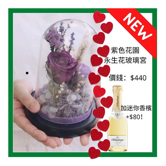 紫色花園永生花玻璃宮