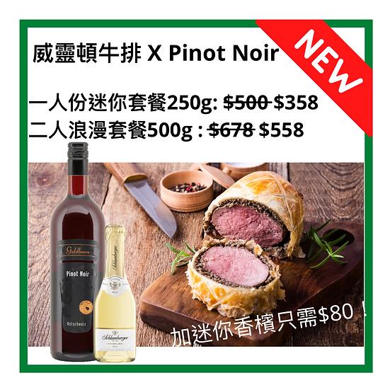 Pinot Noir 浪漫二人/迷你套餐