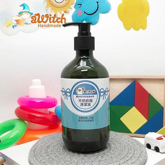 天然奶瓶清潔液
