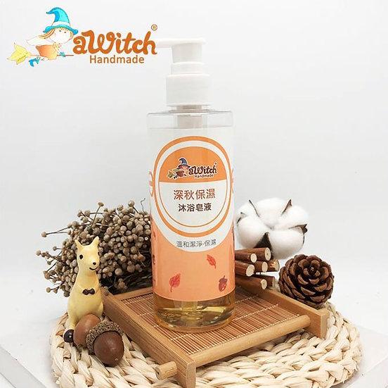 深秋保濕沐浴皂液