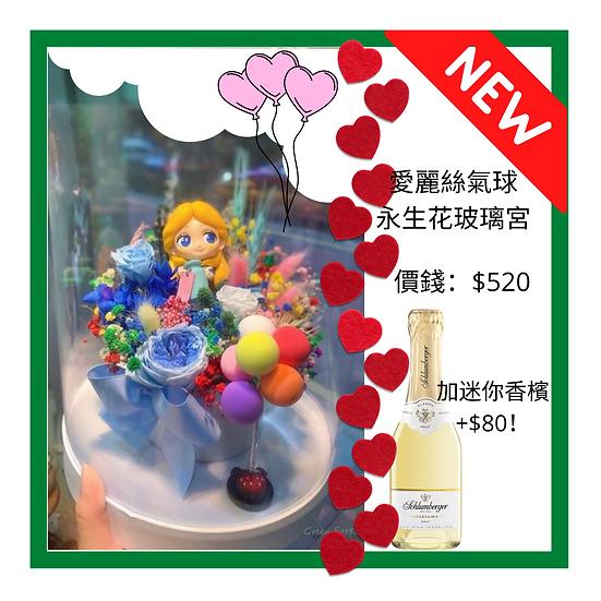 愛麗絲氣球永生花玻璃宮