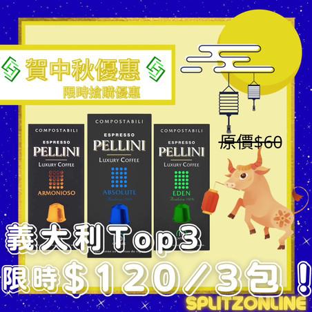 Pellini Coffee Capsules