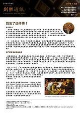 中文-CJ-Newsletter-2020-10月刊.jpg