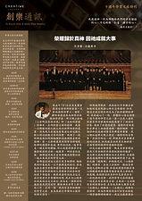 CJ通訊十週年特刊 1.jpg