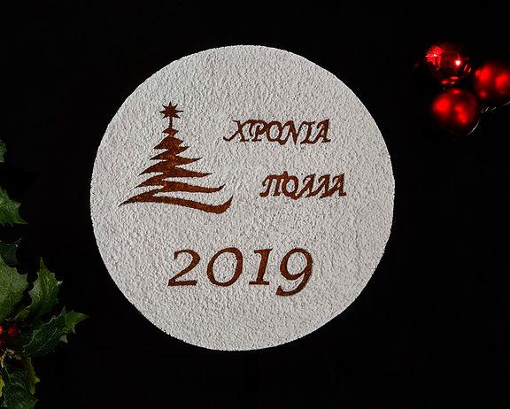 chronopouloschristmas.jpg
