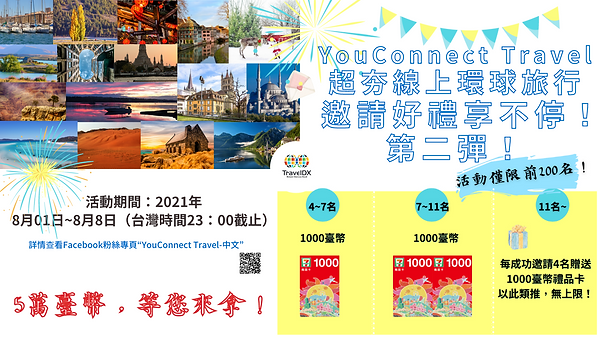 YouConnect Travel (1).png