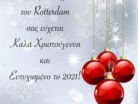 Ευχές για Καλά Χριστούγεννα και Ευτυχισμένο Νέο Έτος