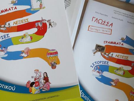 Ένα βιβλίο για κάθε μαθητή!