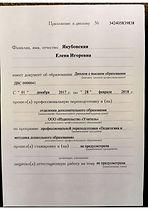 проф.переподготовка
