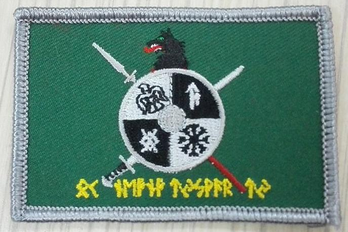 Tribe and Society of Gugnir Flag Patch - Velcro type