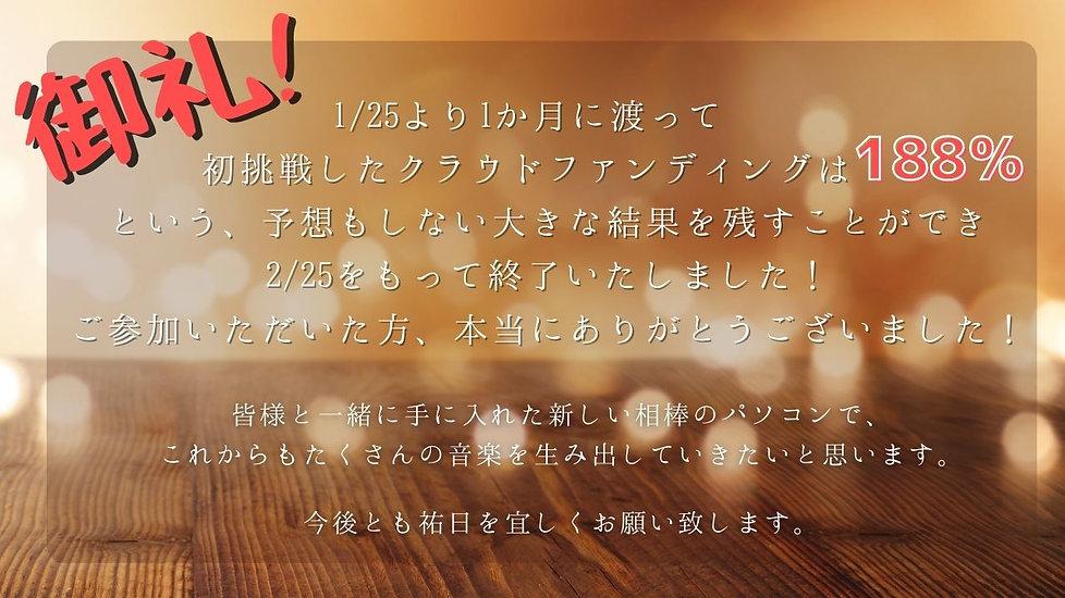 クラファンお礼.jpg