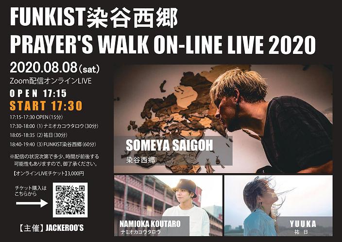FUNKIST染谷西郷「PRAYER'S WALK ON-LINE LIVE 2020」