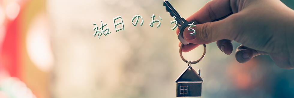 おうち_イメージ.png