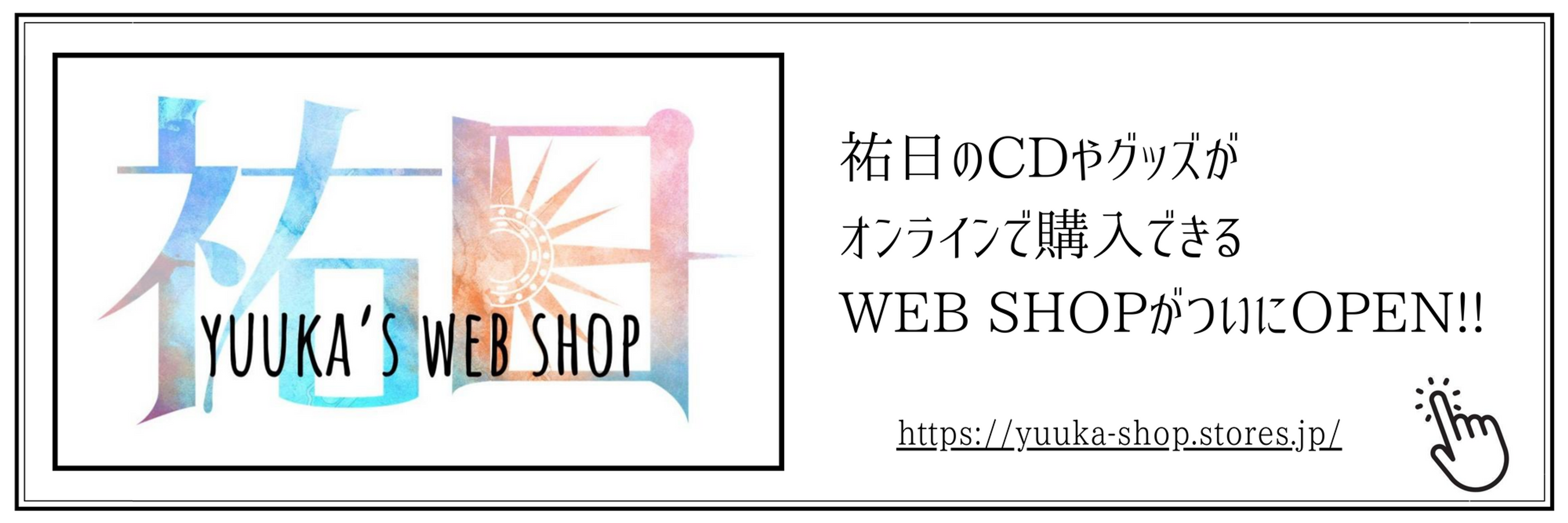 webショップ.png