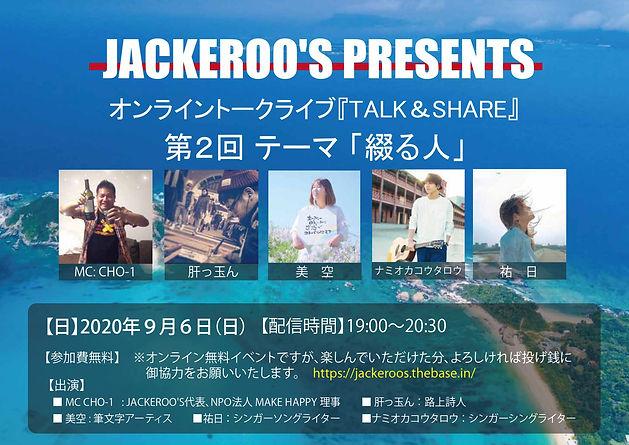 JACKEROO'S PRESENTS『TALK&SHARE』