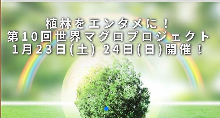 「植林をエンタメに!  第10回世界マグロプロジェクト」