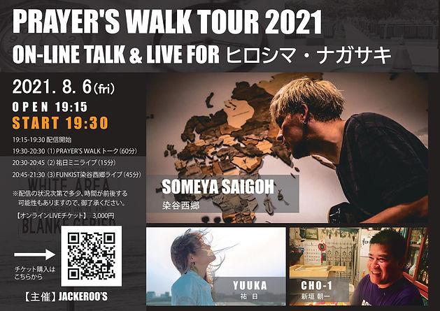 『PRAYER'S WALK TOUR 2021 ON-LINE TALK&LIVE FOR ヒロシマ・ナガサキ』