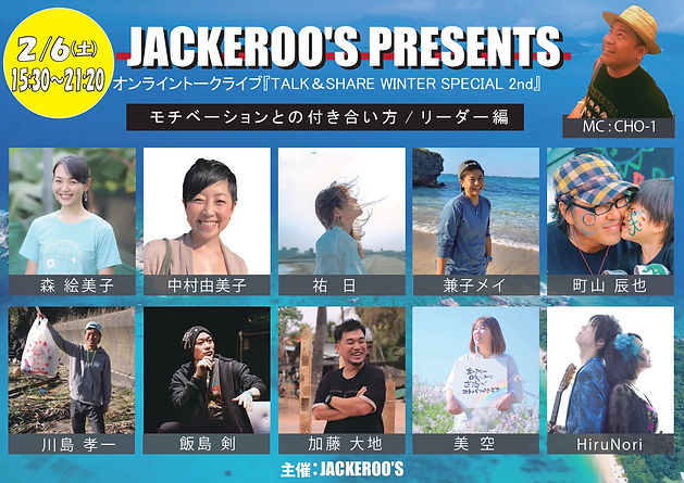 『TALK&SHARE 2021 WINTER SPECIAL 2nd』